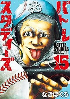 [なきぼくろ]のバトルスタディーズ(15) (モーニングコミックス)