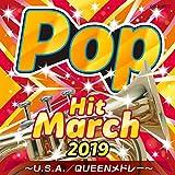 2019 ポップ・ヒット・マーチ ~U. S. A./QUEENメドレー~
