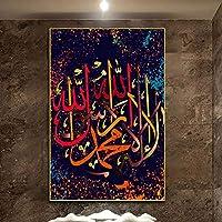 現代のアッラーイスラム教徒のイスラム壁アートキャンバス絵画ポスター印刷画像ラマダンモスクのリビングルームの家の装飾60X80cm24x32インチフレームなし