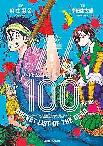 ゾン100~ゾンビになるまでにしたい100のこと~ (5) (サンデーGXコミックス)