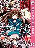 絶叫学級 12 (りぼんマスコットコミックスDIGITAL)
