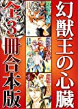 幻獣王の心臓 全3冊合本版 (講談社X文庫)