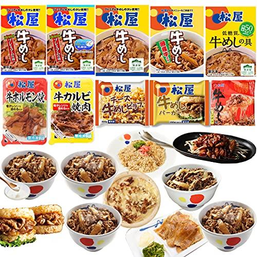 【松屋】オールビーフスーパーバラエティセット!10種30食 松屋のすべてが楽しめる!いろんな味が味わえます! 牛丼