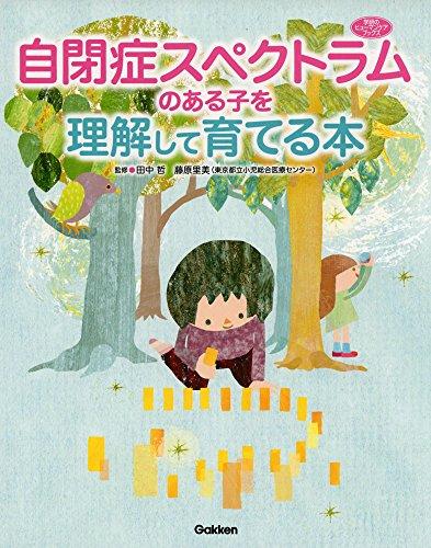 自閉症スペクトラムのある子を理解して育てる本 (ヒューマンケアブックス)の詳細を見る