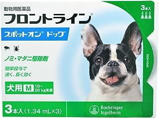 【動物用医薬品】ベーリンガーインゲルハイム アニマルヘルスジャパン フロントライン スポットオン ドッグ 犬用 M(10kg~20kg未満) 1.34mL×3本入