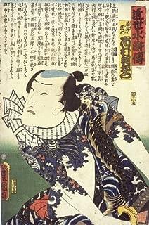 Falcon Tattoo 1862 Japanese Art