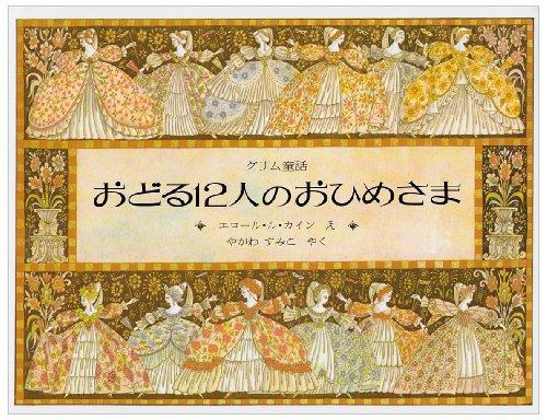 おどる12人のおひめさま―グリム童話