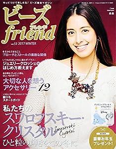 ダウンロードビーズfriend 2017年冬号vol.53 無料のePub  B01MG47Z2Z