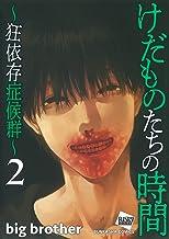 けだものたちの時間~狂依存症候群~(2) (ぶんか社コミックス)
