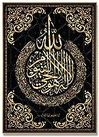 イスラムの壁アートアッラーイスラム教徒のキャンバスプリント書道アートポスターゴールド絵画ラマダンモスクリビングルーム装飾写真40x60cm額装なし