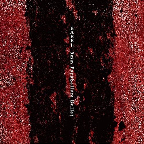 『BABEL 【初回限定盤 (CD+DVD)】』の1枚目の画像