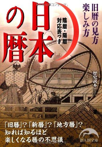 日本の暦 (新人物往来社文庫)の詳細を見る