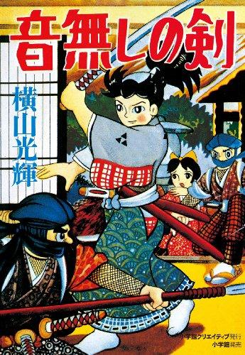 音無しの剣 (復刻名作漫画シリーズ)