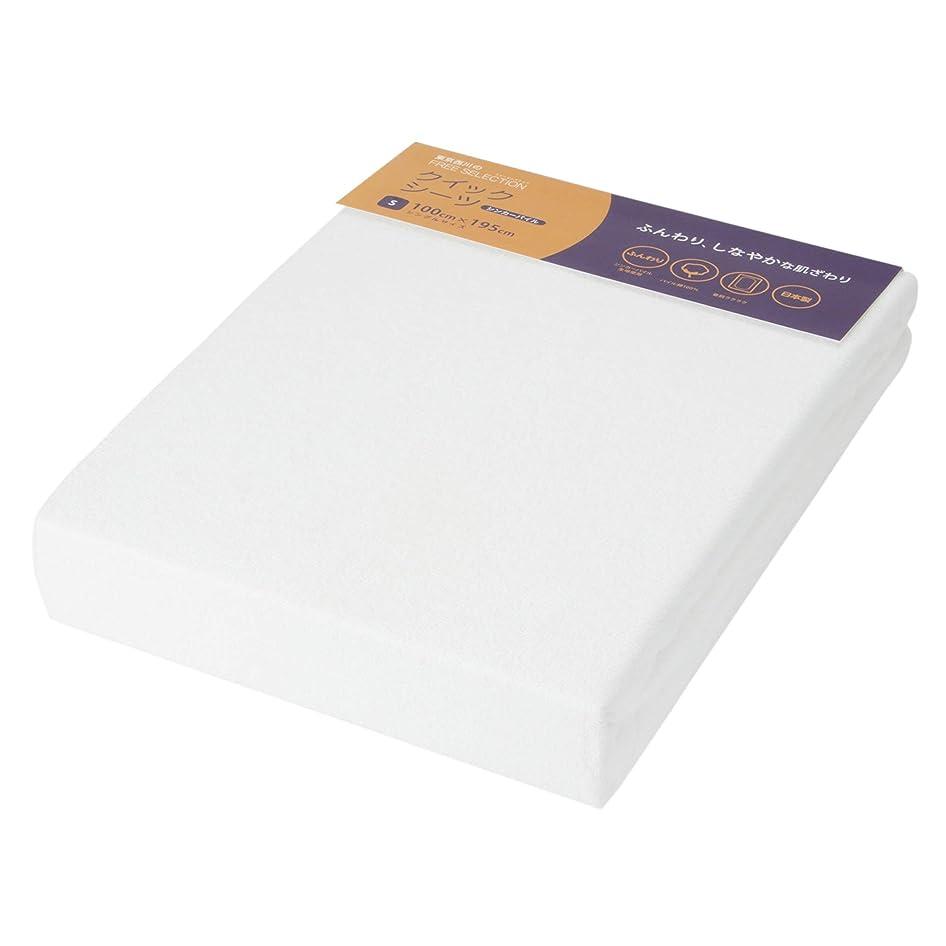販売計画集める豆東京西川 ボックスシーツ ホワイト シングル 綿100% 日本製 ふわふわパイル フリーセレクション PK08000001W