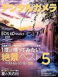 デジタルカメラマガジン 2017年9月号 Kindle版 デジタルカメラマガジン編集部