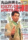丸山弁護士のビジネスマンが行列する身近な法律相談所 (Gakken mook)