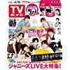 TVガイド 2021年 6/18 号 関東版 [雑誌]