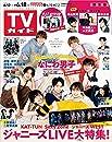 TVガイド 2021年 6/18 号 関東版