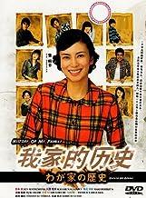 History of my family / Wagaya no Rekishi (Japanese TV Drama with English Sub) by Shibasaki Kou