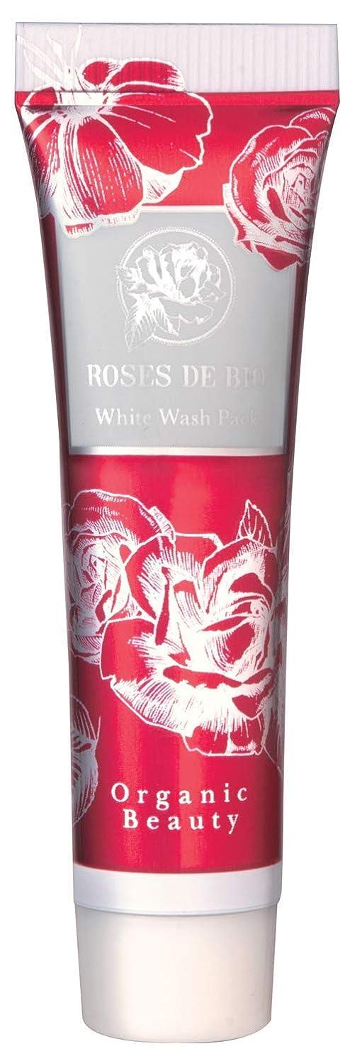 栄光多分あいまいROSES DE BIO ローズドビオ ホワイトウォッシュパック 15g