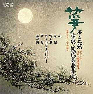 CD 正派邦楽会 筝・三弦古典/現代名曲集(九) 平成十年度試験課題曲入り