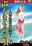 声なきものの唄~瀬戸内の女郎小屋~ 6 (ストーリーな女たち)
