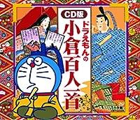 ドラえもんの小倉百人一首〔CD版〕 (<CD>)