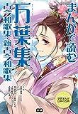 学研まんが 日本の古典 まんがで読む 万葉集・古今和歌集・新古今和歌集