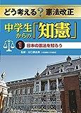 1.日本の憲法を知ろう (どう考える?憲法改正 中学生からの「知憲」)