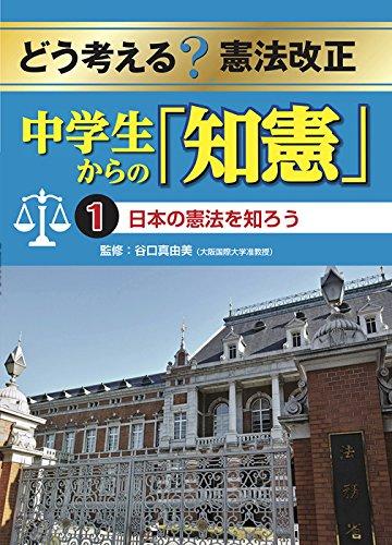 1.日本の憲法を知ろう (どう考える?憲法改正 中学生からの「知憲」)の詳細を見る