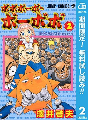 ボボボーボ・ボーボボ【期間限定無料】 2 (ジャンプコミックスDIGITAL)