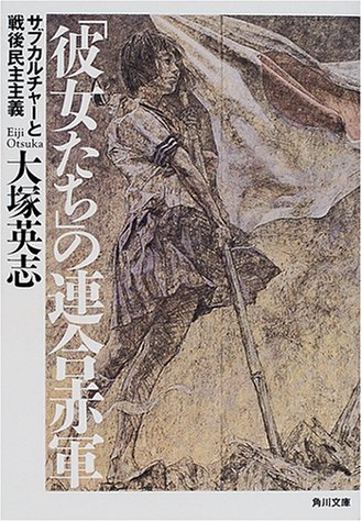 「彼女たち」の連合赤軍 サブカルチャーと戦後民主主義 (角川文庫)