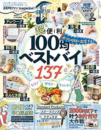 100均ファン magazine! 2021-22 (晋遊舎ムック)
