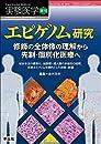 実験医学増刊 Vol.34 No.10 エピゲノム研究 修飾の全体像の理解から先制・個別化医療へ〜解析手法の標準化、細胞間・個人間の多様性の解明、疾患エピゲノムを標的とした診断・創薬