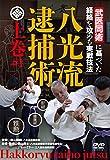 【八光流逮捕術 上巻】〜「武医同術」に基づいた経絡を攻める実戦技法~ DVD