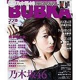 BUBKA (ブブカ) 2016年04月号