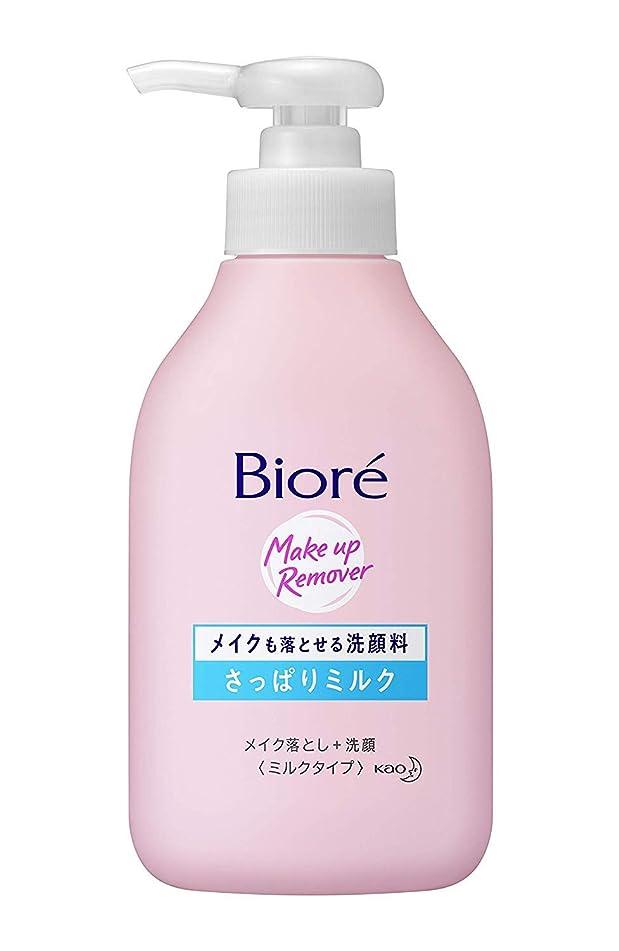 【花王】ビオレ メイクも落とせる洗顔料 さっぱりミルク ポンプ (200ml) ×5個セット