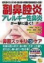 副鼻腔炎 アレルギー性鼻炎が一気に退く 鼻腔スッキリ1分ケア