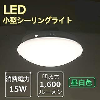 LED シーリングライト 15W ~6畳 LEDライト 小型 洗面所 台所 廊下 玄関 照明器具 昼光色 PSE認証済み (15W リモコンなし)