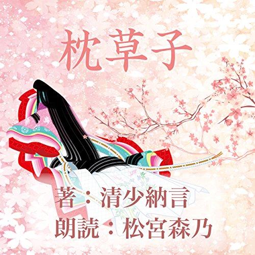 『枕草子』のカバーアート