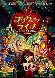 ブック・オブ・ライフ ~マノロの数奇な冒険~<特別編>[DVD]