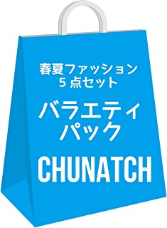 [chunatch] 2021年 春夏 バラエティパック 総額25,000円相当が7,980円 レディース 5点セット