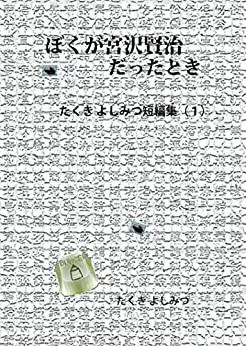[たくき よしみつ]のぼくが宮沢賢治だったとき たくき よしみつ短編集(1)