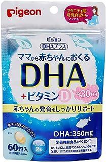 贝亲(Pigeon) DHA Plus (DHA + 维生素D) 【母乳送婴儿的孕妇营养品 软胶囊)】 60粒装