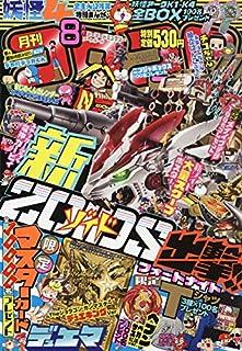 コロコロコミック 2019年 08 月号 [雑誌]