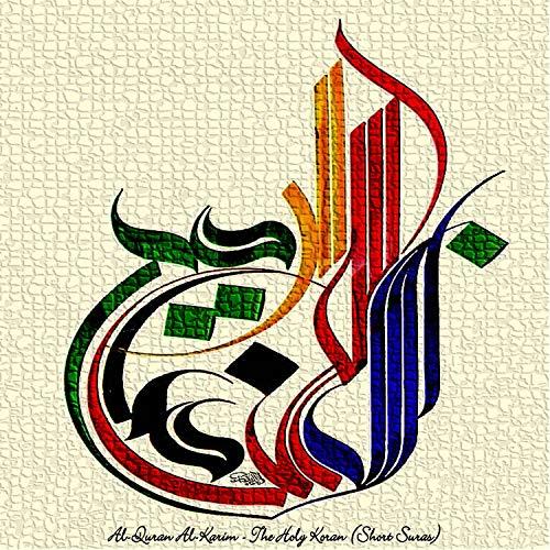 Al-quran Al-karim - the Holy Koran (short Suras)