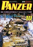 PANZER (パンツァー) 2011年 10月号 [雑誌]