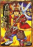 戦国人物伝 真田幸村 (コミック版日本の歴史)