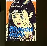 ドラゴンヘッド(3) (ヤンマガKCスペシャル)
