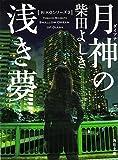 月神の浅き夢 (角川文庫)